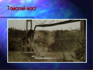 Томский мост