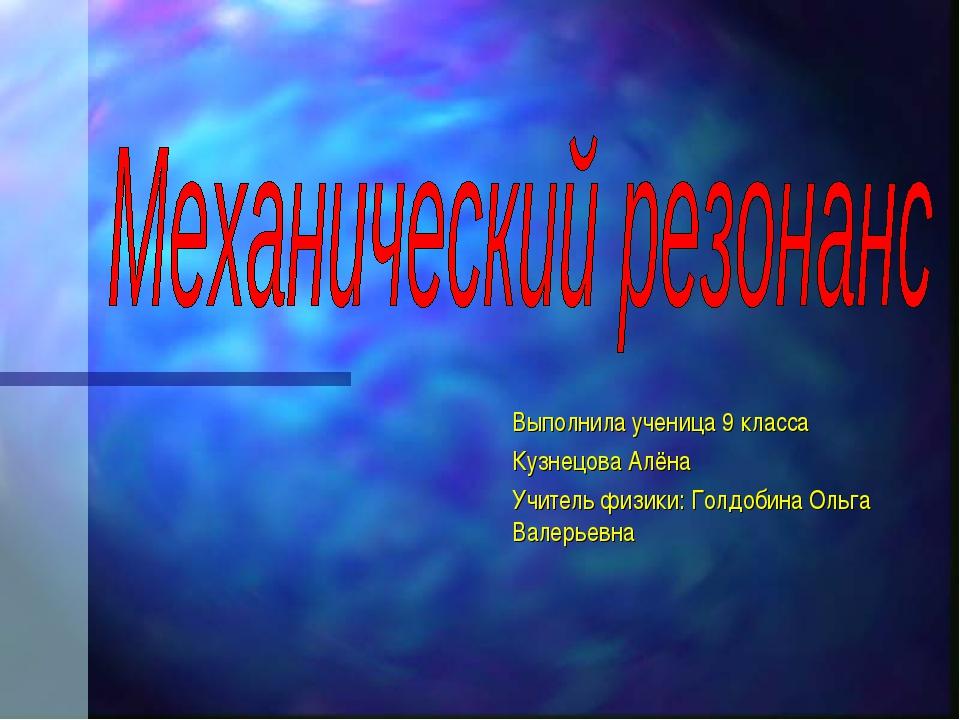 Выполнила ученица 9 класса Кузнецова Алёна Учитель физики: Голдобина Ольга Ва...