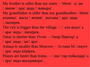My brother is taller than my sister. – Менің ағам әпкеме қарағанда ұзынырақ.