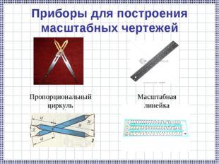Приборы для построения масштабных чертежей Пропорциональный циркуль Масштабна