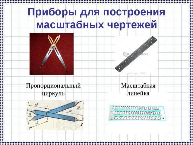 Приборы для построения масштабных чертежей Пропорциональный циркуль Масштабна...