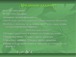 Домашнее задание: §13 – 16 (повторить) № 140, 154 (Лукашик) Домашняя лаборато