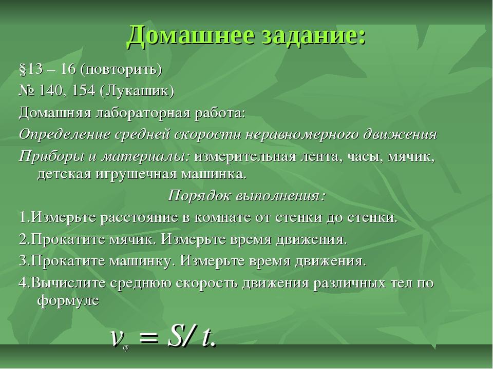 Домашнее задание: §13 – 16 (повторить) № 140, 154 (Лукашик) Домашняя лаборато...