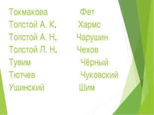 Токмакова Фет Толстой А. К. Хармс Толстой А. Н. Чарушин Толстой Л. Н. Чехов Т