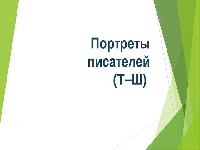 Портреты писателей (Т–Ш) .
