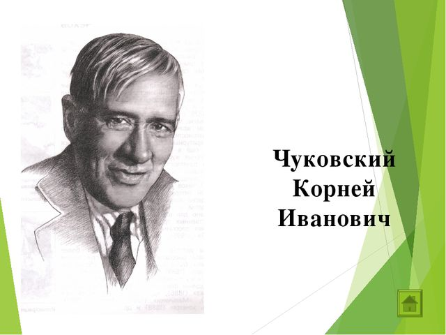 Чуковский Корней Иванович
