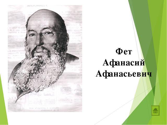 Фет Афанасий Афанасьевич