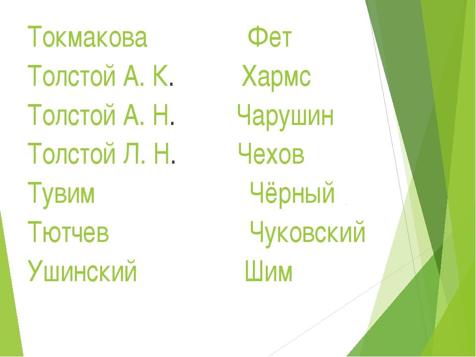 Токмакова Фет Толстой А. К. Хармс Толстой А. Н. Чарушин Толстой Л. Н. Чехов Т...