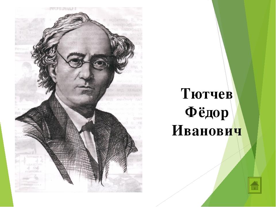 Тютчев Фёдор Иванович