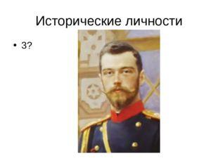 Исторические личности 3?