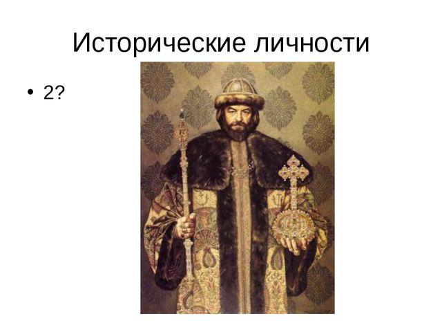 Исторические личности 2?
