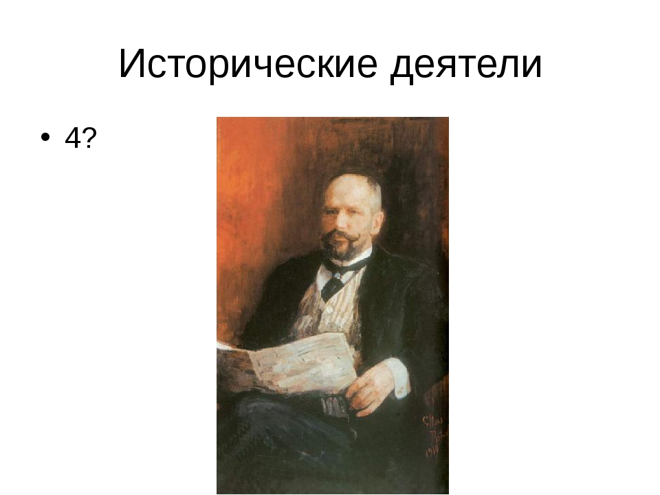 Исторические деятели 4?