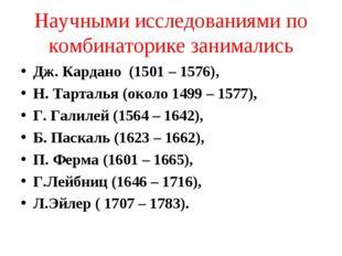 Научными исследованиями по комбинаторике занимались Дж. Кардано (1501 – 1576)