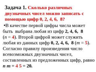 Задача 1. Сколько различных двузначных чисел можно записать с помощью цифр 0,
