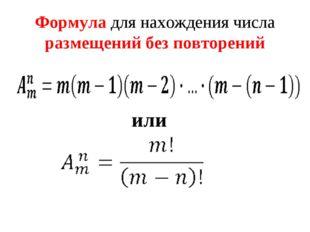 Формула для нахождения числа размещений без повторений или