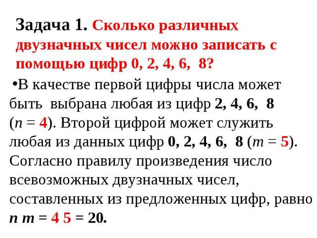 Задача 1. Сколько различных двузначных чисел можно записать с помощью цифр 0,...