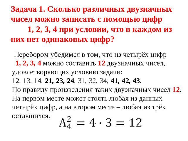 Задача 1. Сколько различных двузначных чисел можно записать с помощью цифр 1,...