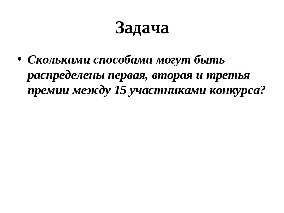 Задача Сколькими способами могут быть распределены первая, вторая и третья пр...