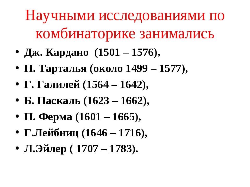 Научными исследованиями по комбинаторике занимались Дж. Кардано (1501 – 1576)...
