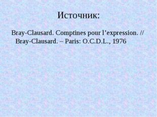 Источник: Bray-Clausard. Comptines pour l'expression. // Bray-Clausard. – Par