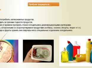 Пробуем защищаться… Не употреблять заплесневелых продуктов. Следить за срокам