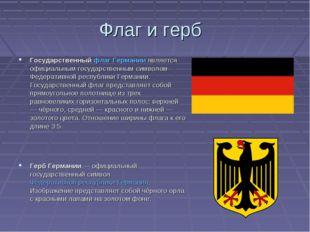 Флаг и герб Государственный флаг Германии является официальным государственны