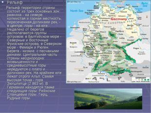 Рельеф Рельеф территории страны состоит из трех основных зон: равнина - на се