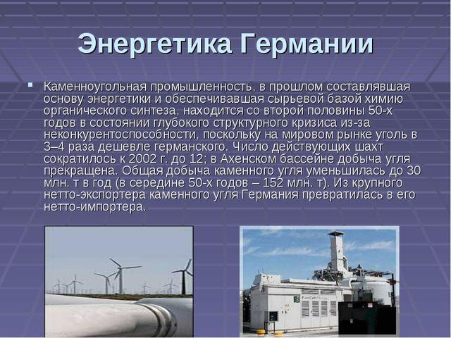 Энергетика Германии Каменноугольная промышленность, в прошлом составлявшая ос...