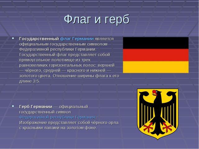 Флаг и герб Государственный флаг Германии является официальным государственны...