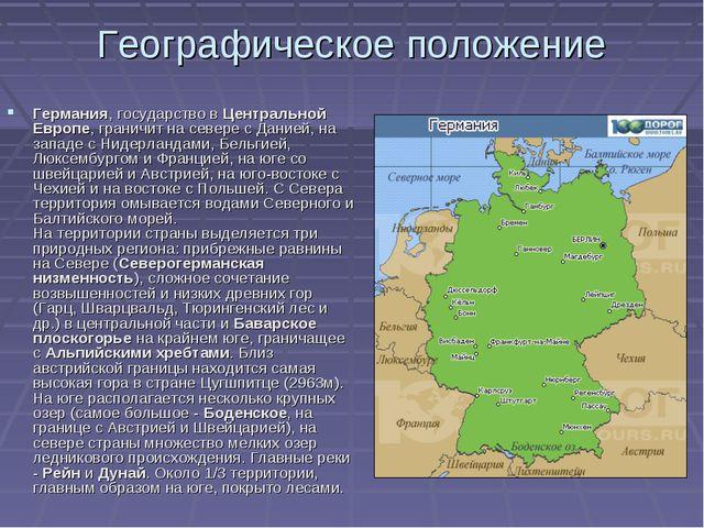 Географическое положение Германия, государство в Центральной Европе, граничит...