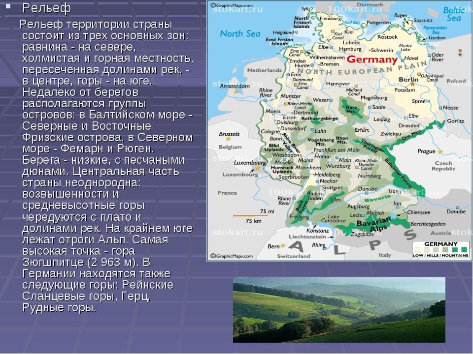 Рельеф Рельеф территории страны состоит из трех основных зон: равнина - на се...