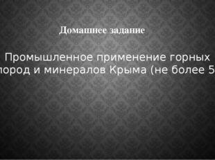 Домашнее задание Промышленное применение горных пород и минералов Крыма (не