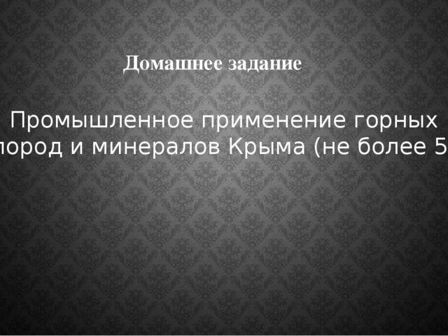 Домашнее задание Промышленное применение горных пород и минералов Крыма (не...