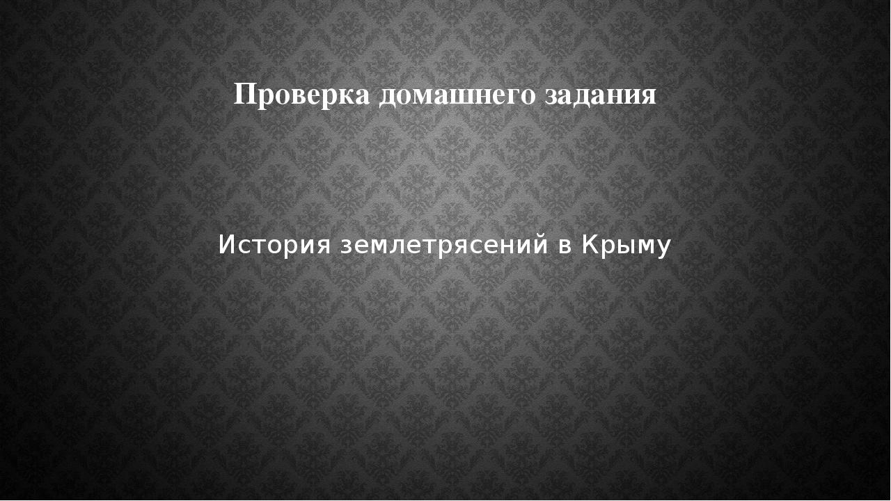 Проверка домашнего задания История землетрясений в Крыму