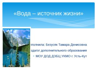 Выполнила: Безусяк Тамара Денисовна педагог дополнительного образования МОУ Д