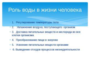 1.Регулирование температуры тела 2. Увлажнение воздуха, поступающего органи