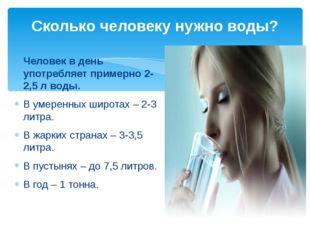 Сколько человеку нужно воды? Человек в день употребляет примерно 2-2,5 л воды