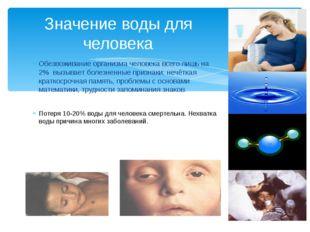 Обезвоживание организма человека всего лишь на 2% вызывает болезненные призна
