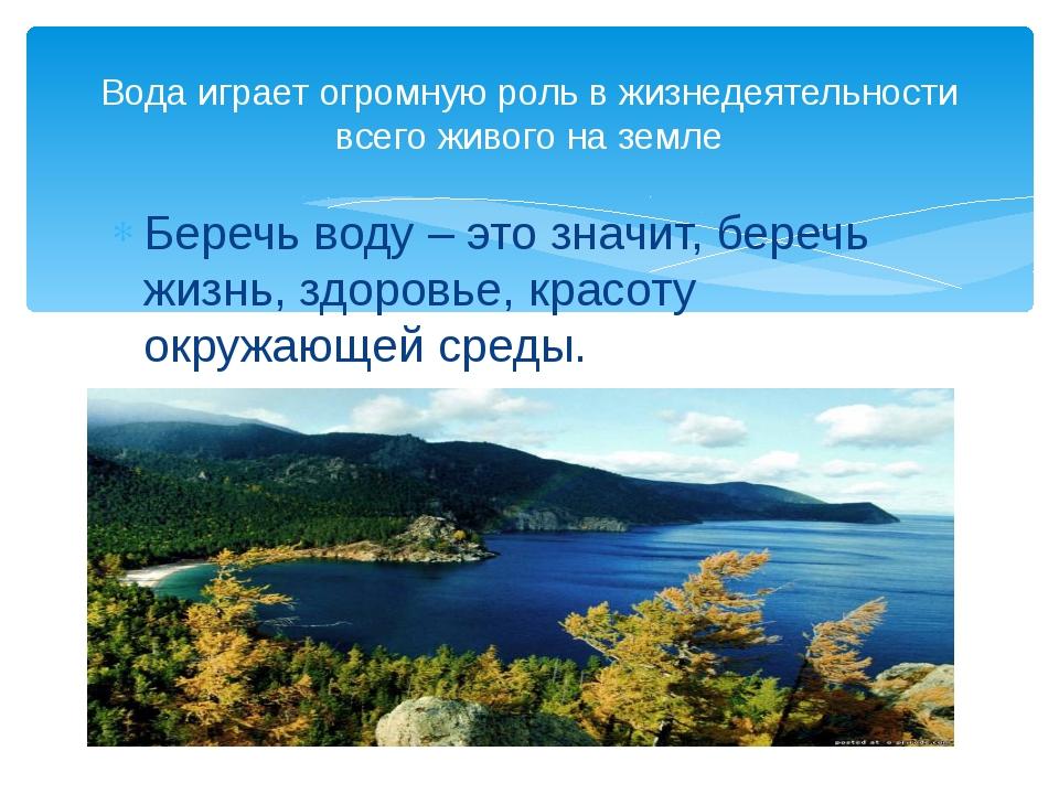 Беречь воду – это значит, беречь жизнь, здоровье, красоту окружающей среды. В...