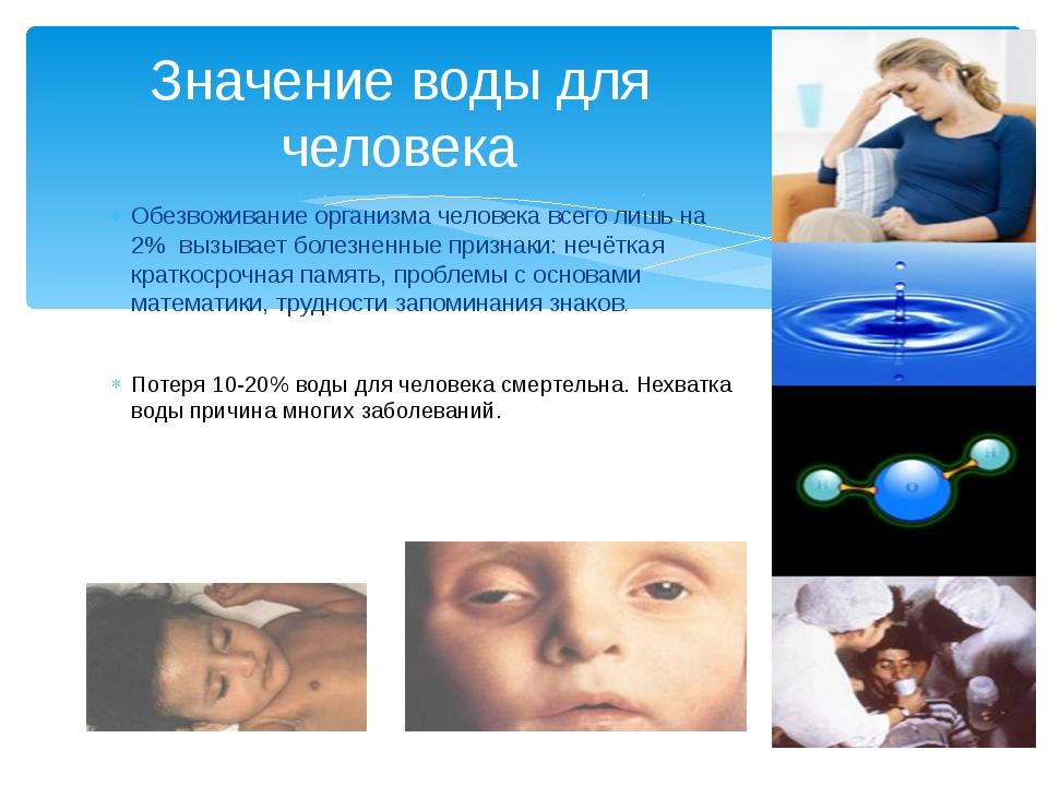 Обезвоживание организма человека всего лишь на 2% вызывает болезненные призна...