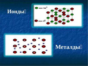 Иондық Металдық