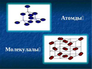 Атомдық Молекулалық