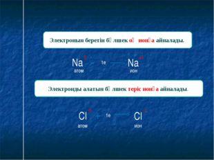 Электронын беретін бөлшек оң ионға айналады. Электронды алатын бөлшек теріс и