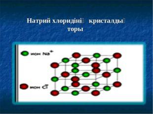 Натрий хлоридінің кристалдық торы