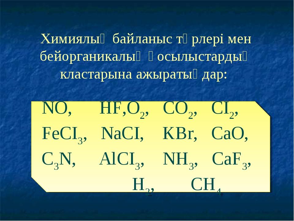 Химиялық байланыс түрлері мен бейорганикалық қосылыстардың кластарына ажыраты...