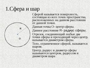 1.Сфера и шар Сферой называется поверхность, состоящая из всех точек простра