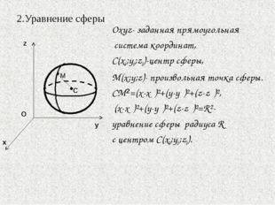2.Уравнение сферы Охуz- заданная прямоугольная  система координат, С(х0;у0