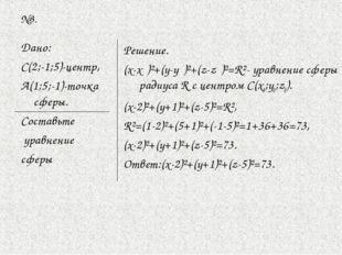№3. Дано: С(2;-1;5)-центр, А(1;5;-1)-точка сферы. Составьте уравнение сферы Р