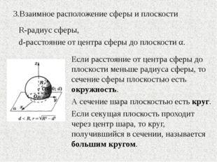 3.Взаимное расположение сферы и плоскости Если расстояние от центра сферы до