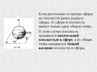 Если расстояние от центра сферы до плоскости равно радиусу сферы, то сфера и